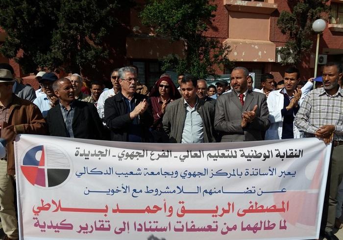 بالصور.. تنظيم وقفة احتجاجية أمام المركز التربوي الجهوي بالجديدة