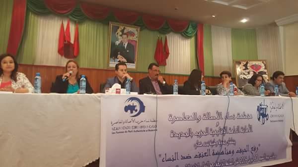 المشاركون في ندوة وطنية بالجديدة يخرجون بتوصيات حول رفع الحيف ومناهضة العنف ضد النساء