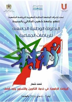 جامعة شعيب الدكالي تحتضن البطولة الوطنية الجامعية للرياضات الجماعية