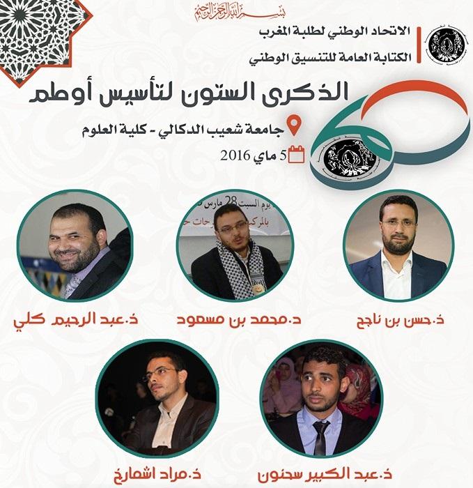 جامعة شعيب الدكالي تحتضن ندوة حوارية وطنية بمناسبة الذكرى 60 لتأسيس 'أوطم'