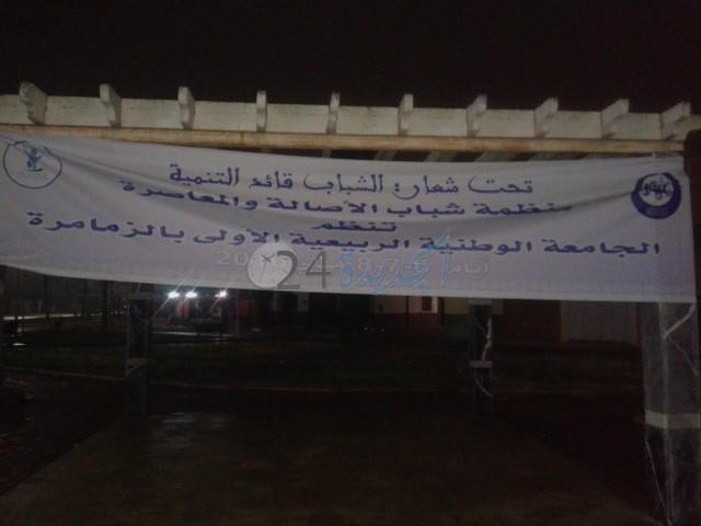 الزمامرة تحتضن الأيام الربيعية الأولى لمنظمة شباب حزب الأصالة والمعاصرة
