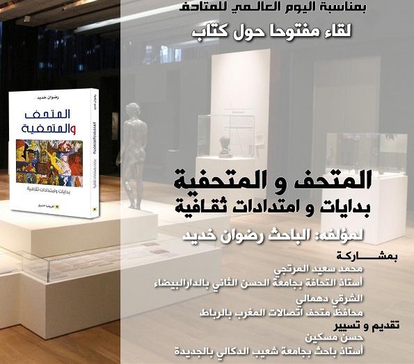 الجديدة: تنظيم لقاء حول الإصدار الجديد للباحث رضوان خديد في مجال المتاحف و الآثار
