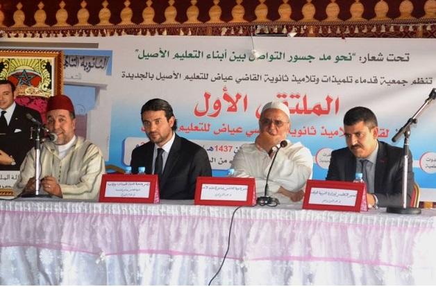 فقهاء وعلماء يطالبون برد الاعتبار للتعليم الأصيل بثانوية القاضي عياض بالجديدة