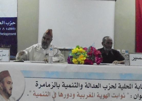 حفل تكريم الأستاذ عبد الرحيم سكين مدير الثانوية الإعدادية يوسف بن تاشفين الزمامرة