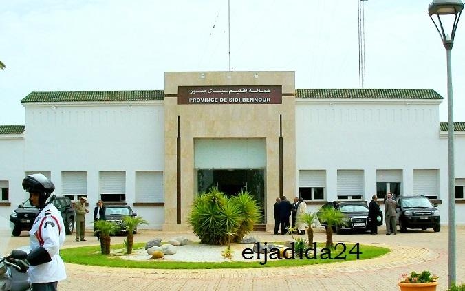 عمالة سيدي بنور تعيد فتح باب الترشيح لمناصب المسؤولية لأكثر من مرة