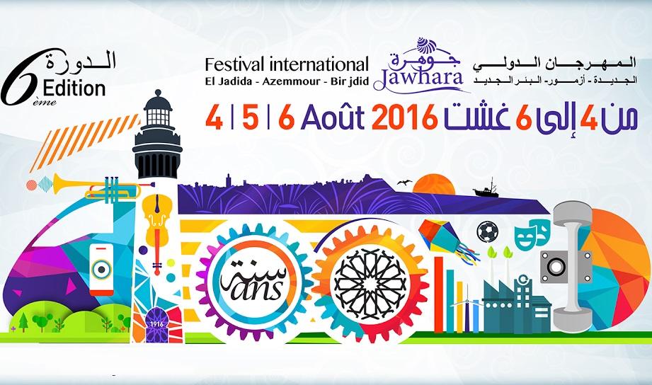 مهرجان جوهرة في دورته السادسة بالجديدة يختار شعار ''في رحاب 100 سنة من الحداثة''