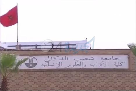 عميد وطاقم إداري خارج التاريخ.. كلية الآداب والعلوم الإنسانية بالجديدة نموذجا