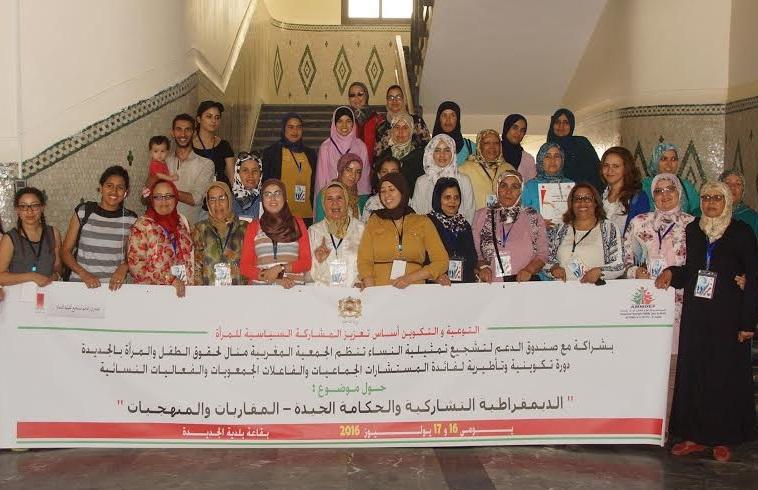 الجديدة: الجمعية المغربية منال في تكوين تاني حول الديمقراطية التشاركية