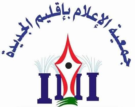 جمعية الإعلام بإقليم الجديدة تعقد جمعا عاما استثنائيا وتجدد مكتبها المسير