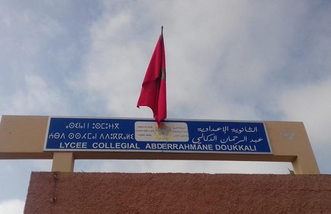 تجربة الأقسام المتجانسة باعدادية عبد الرحمان الدكالي : وسيلة للرفع من المستوى ومحاربة الانقطاع الدراسي
