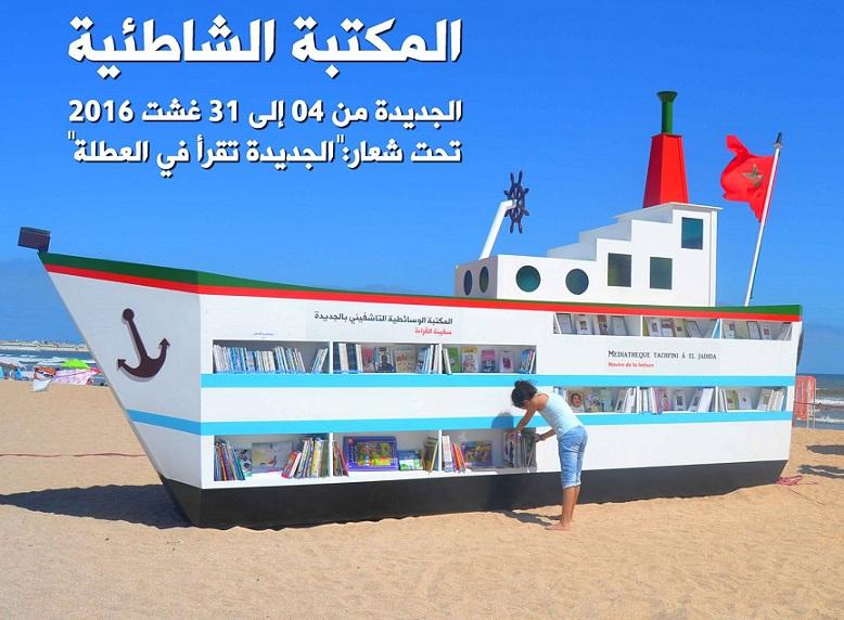 الدورة الثالثة للمكتبة الشاطئية من 04 إلى 31 غشت بشاطئ الجديدة