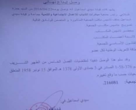 مولود جمعوي جديد يرى النور بدوار الخزاعلة جماعة سيدي إسماعيل