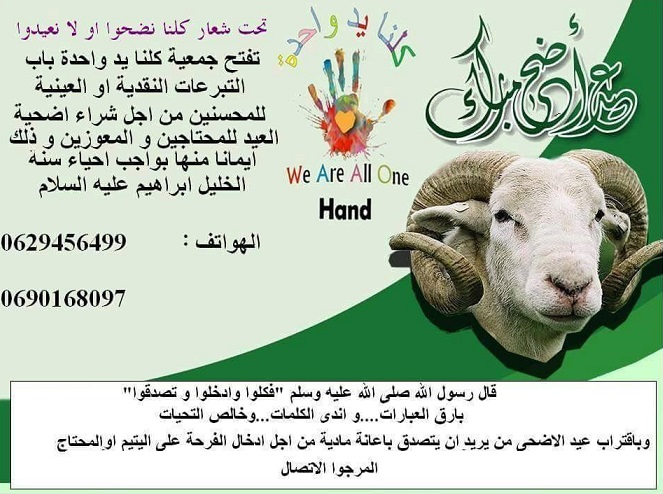 جمعية تنظم حملة لجمع التبرعات لشراء أضحية العيد لفائدة المعوزين بالجديدة