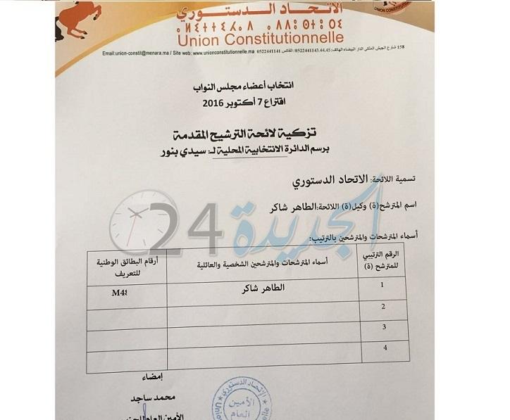 الطاهر شاكر يغادر حزب البام  ويقود لائحة الاتحاد الدستوري بانتخابات اقليم سيدي بنور