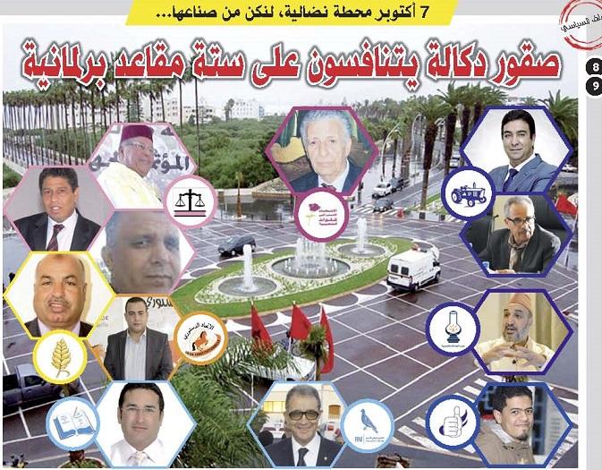 صدور عدد جديد من جريدة 'حديث الساعة' للزميل أمين حارسي