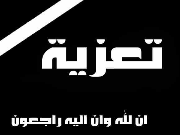 تعزية في وفاة والدة الدكتور عبد الرحيم مفضل