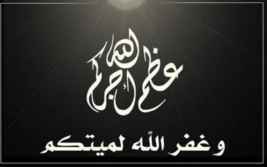 اولاد فرج : تعزية في وفاة محمد المختاري