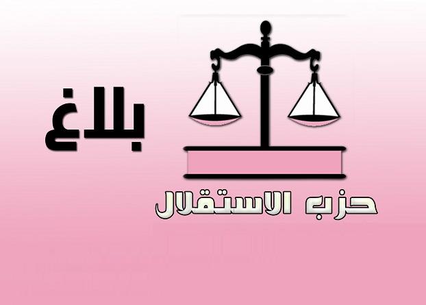 عاجل.. حزب الاستقلال ''يطرد'' 3 مستشارين جماعيين بالجديدة من أجهزة الحزب