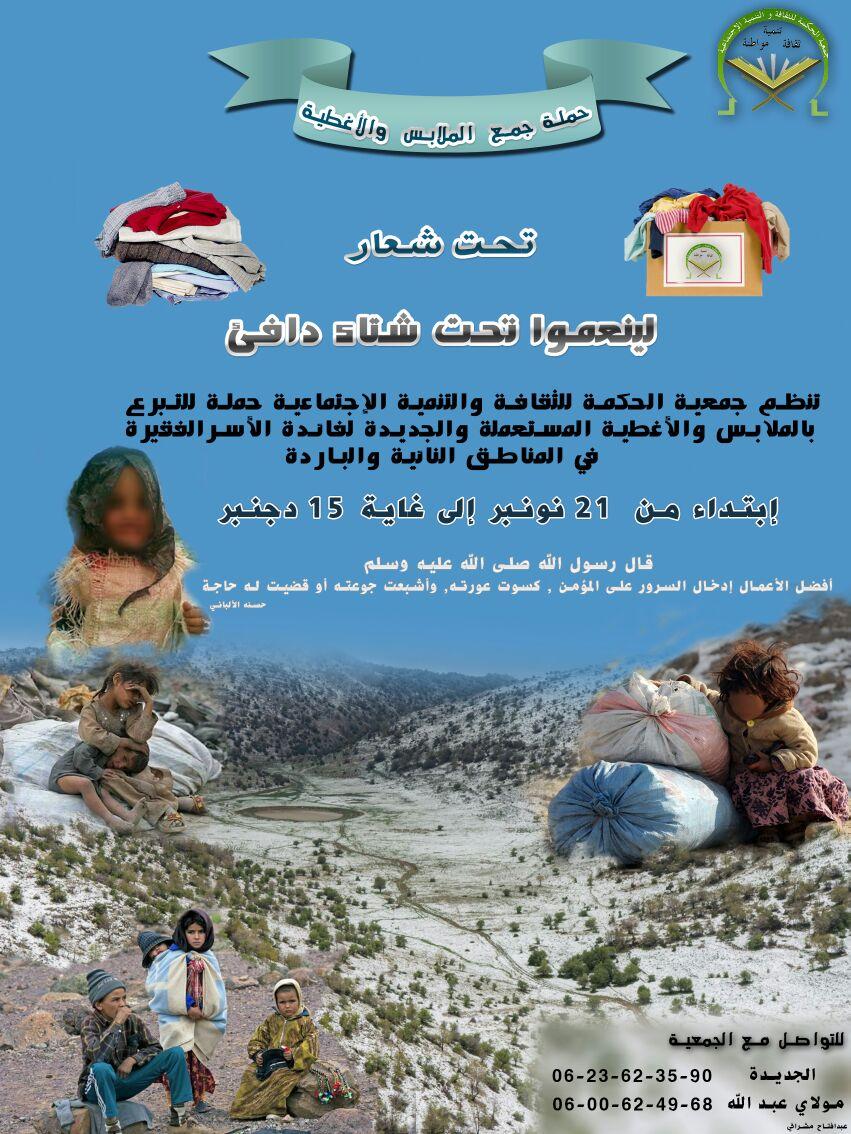 جمعية الحكمة تنظم الحملة الثالثة لجمع الملابس لفائدة المعوزين بالمناطق الجبلية
