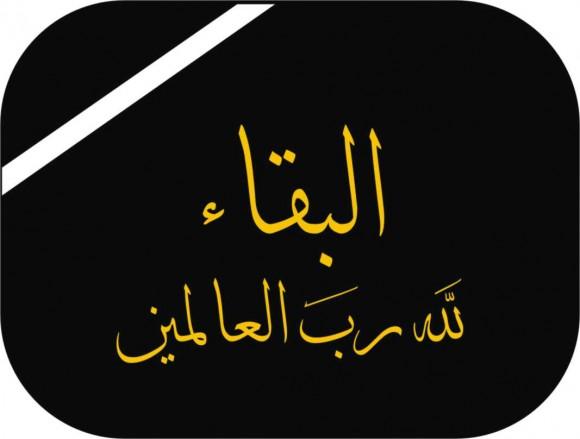 تعزية في وفاة والدة الزميل عبد الرحيم مديحي