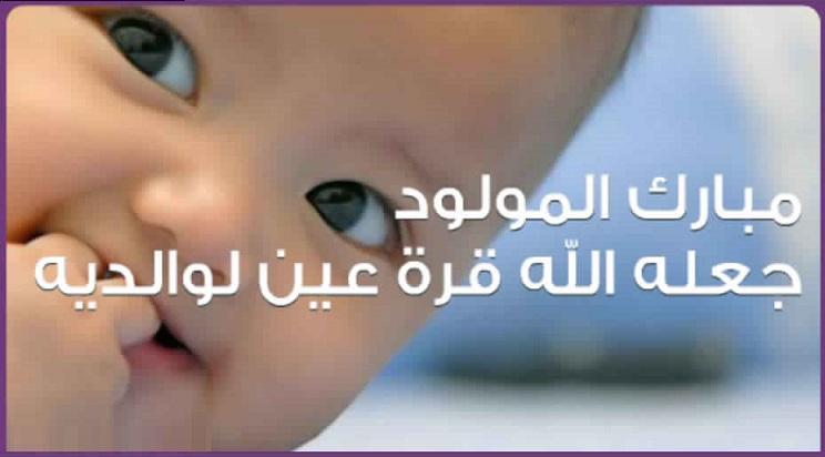 تهنئة بمولود في بيت الزميل ادريس اللباط