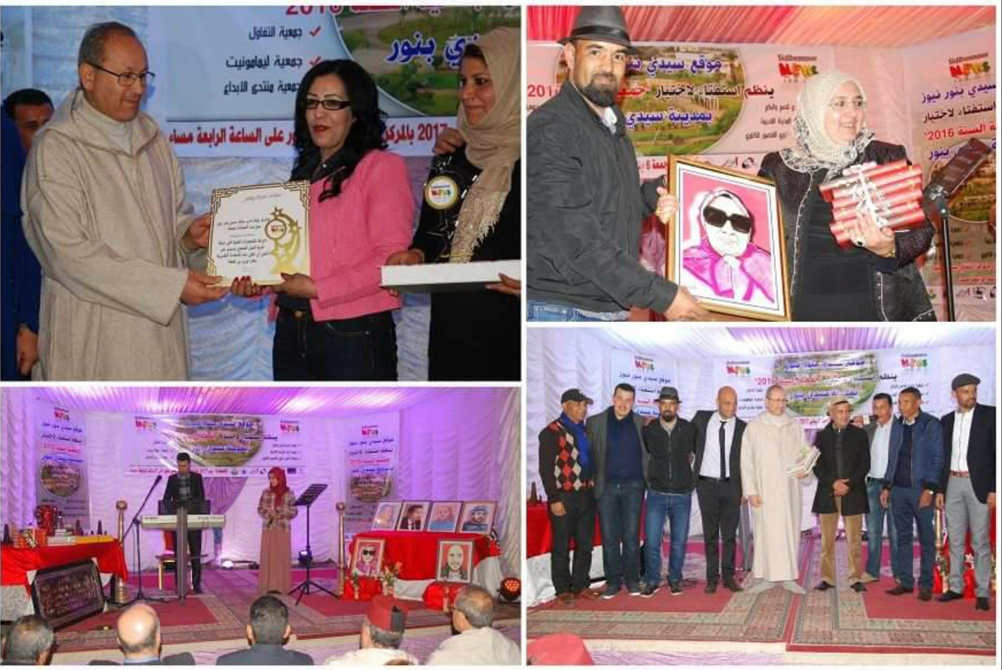 تتويج أهم شخصيات سنة 2016 التي بصمت على انجازات هامة باقليم سيدي بنور
