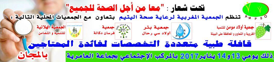 تنظيم قافلة طبية يومي السبت والأحد القادمين بجماعة العامرية بسيدي بنور
