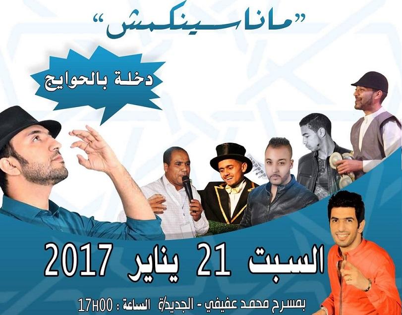 ''دخلة بالحوايج''..  شعار حفل فني بمسرح عفيفي بالجديدة لجمع الملابس للمحتاجين