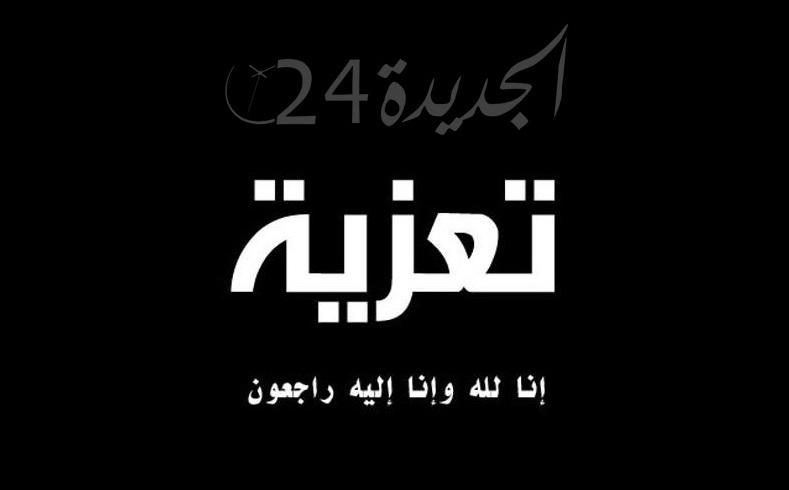 تعزية في وفاة والدة الاستاذ بالمركز التربوي الجهوي عبد اللطيف الجابري