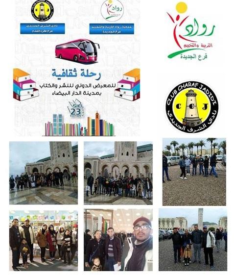 جمعية رواد التربية و التخييم و نادي الشرف الجديدي في أنشطة ثقافية وترفيهية
