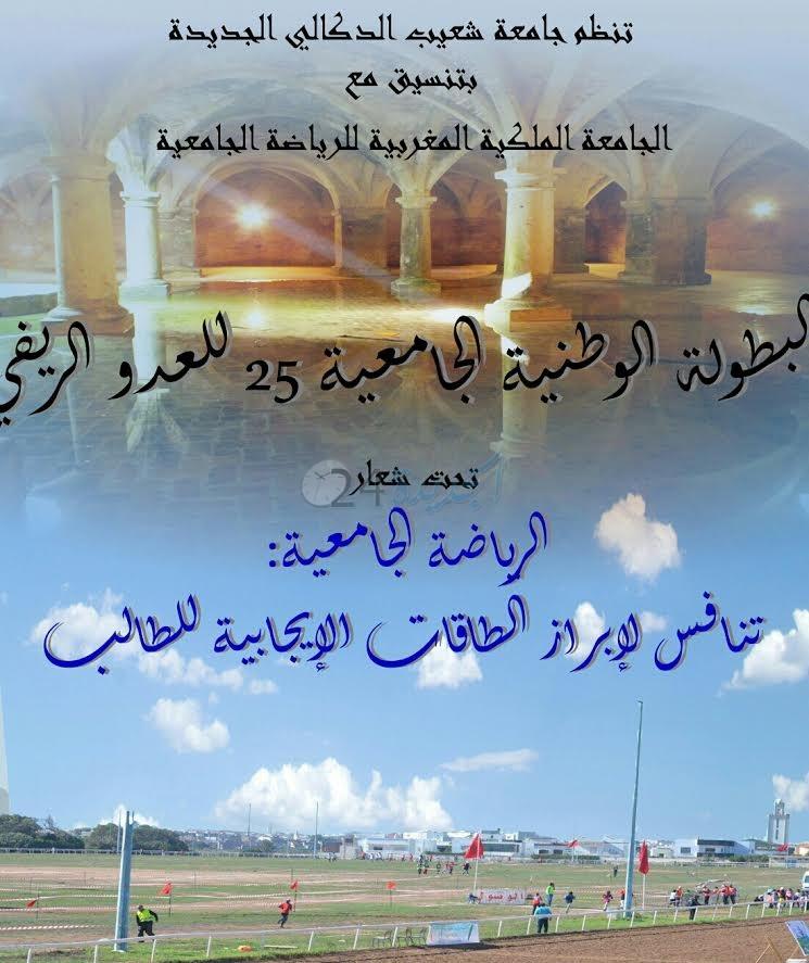 جامعة شعيب الدكالي تنظم البطولة الوطنية الجامعية ال25 للعدو الريفي