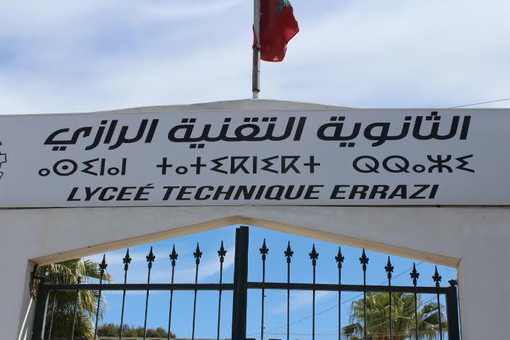 ظهور 'المونوماستر' بجامعة شعيب الدكالي