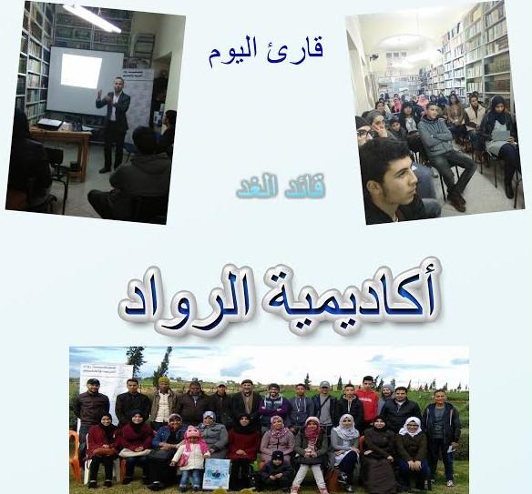 جمعية رواد التربية والتخييم بالجديدة تنظم نشاطين ثقافيين لمنخرطيها