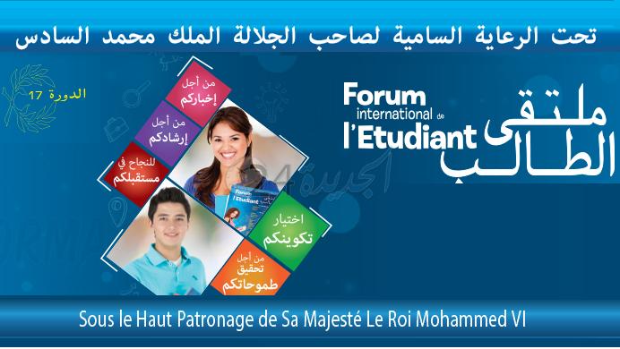 تنظيم الدورة 17 لملتقى الطالب بالجديدة يومي 29 و30 مارس 2017