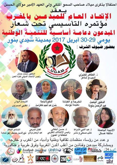 سيدي بنور: الإعلان عن الجمع العام التأسيسي للاتحاد العام للمبدعين بالمغرب
