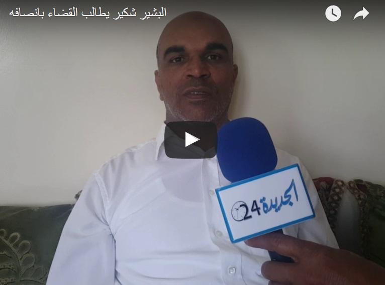 مواطن يطالب القضاء بالانصاف: ''تعرضت الى شكاية كيدية من 5 شهود زور وشاهدين تنازلا عن شهادتهما''