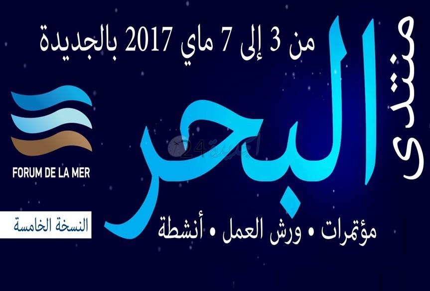 الاعلان عن الدورة الخامسة لمنتدى البحر الدولي من 3 إلى 7 ماي 2017 بالجديدة