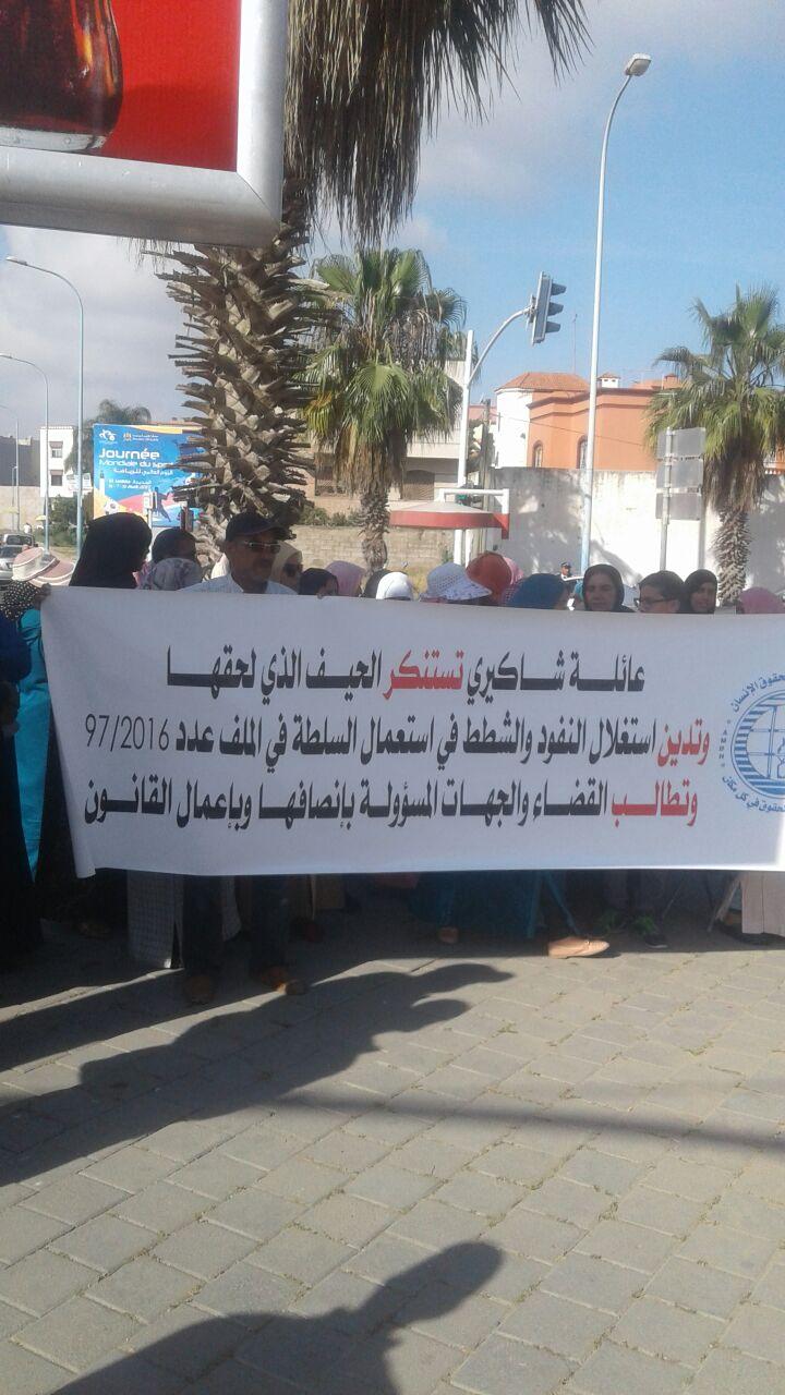 تنظيم وقفة تضامنية مع المواطن ''البشير شكيري'' أمام قصر العدالة بالجديدة