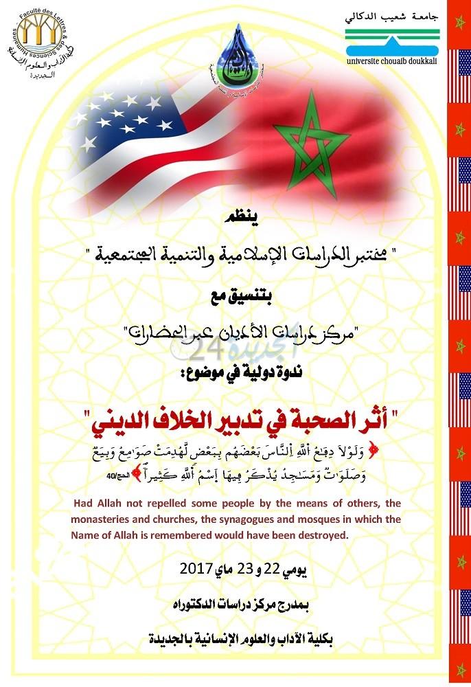 تنظيم ندوة دولية مغربية/أمريكية برحاب كلية الاداب بجامعة شعيب الدكالي