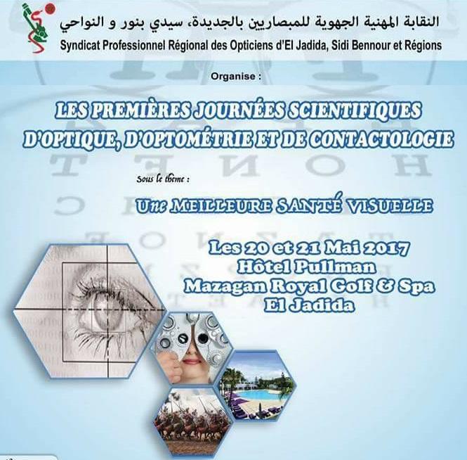 تنظيم الأيام العلمية الأولى للبصريات بالجديدة يومي 20 و21 ماي