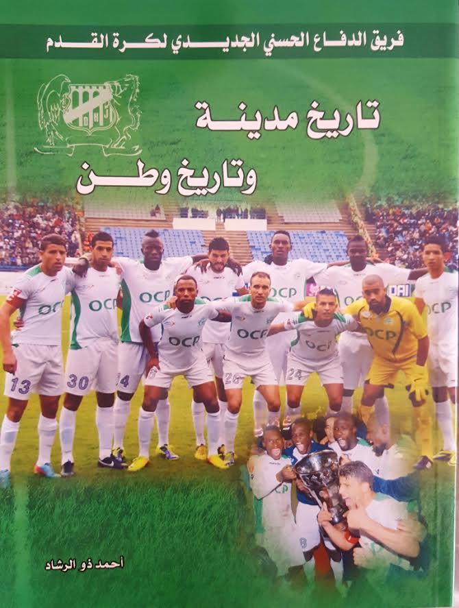 كاتب صحفي يصدر أول كتاب عن فريق الدفاع الحسني الجديدي