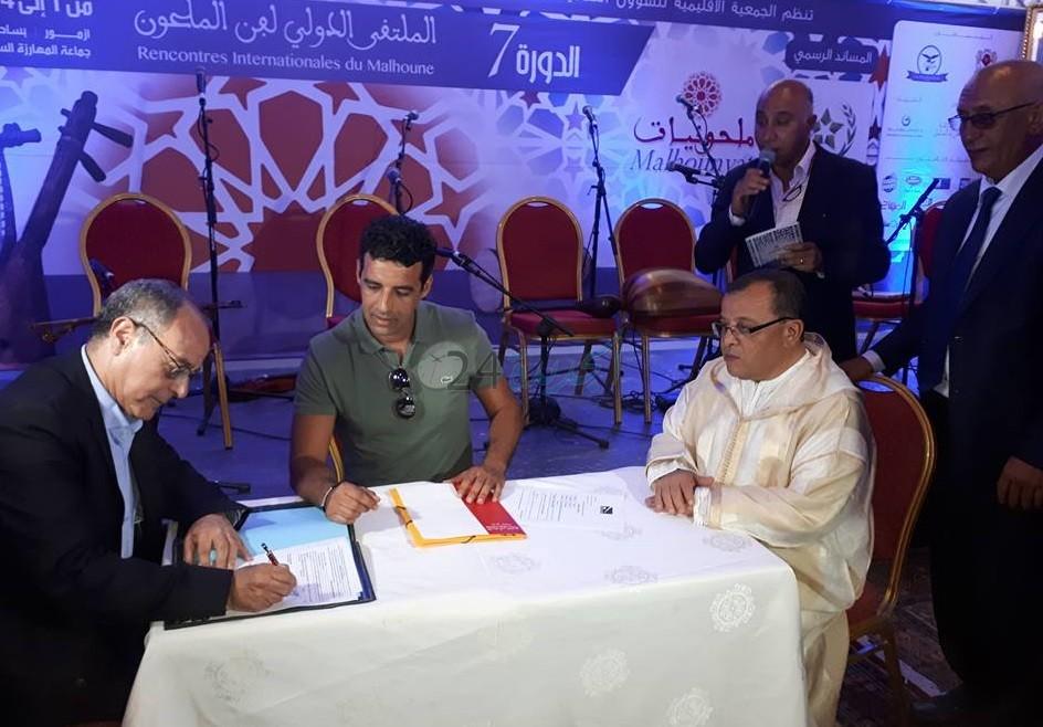 الاعلان في ندوة صحفية عن الملتقى السابع لمهرجان ملحونيات بأزمور والمهارزة الساحل