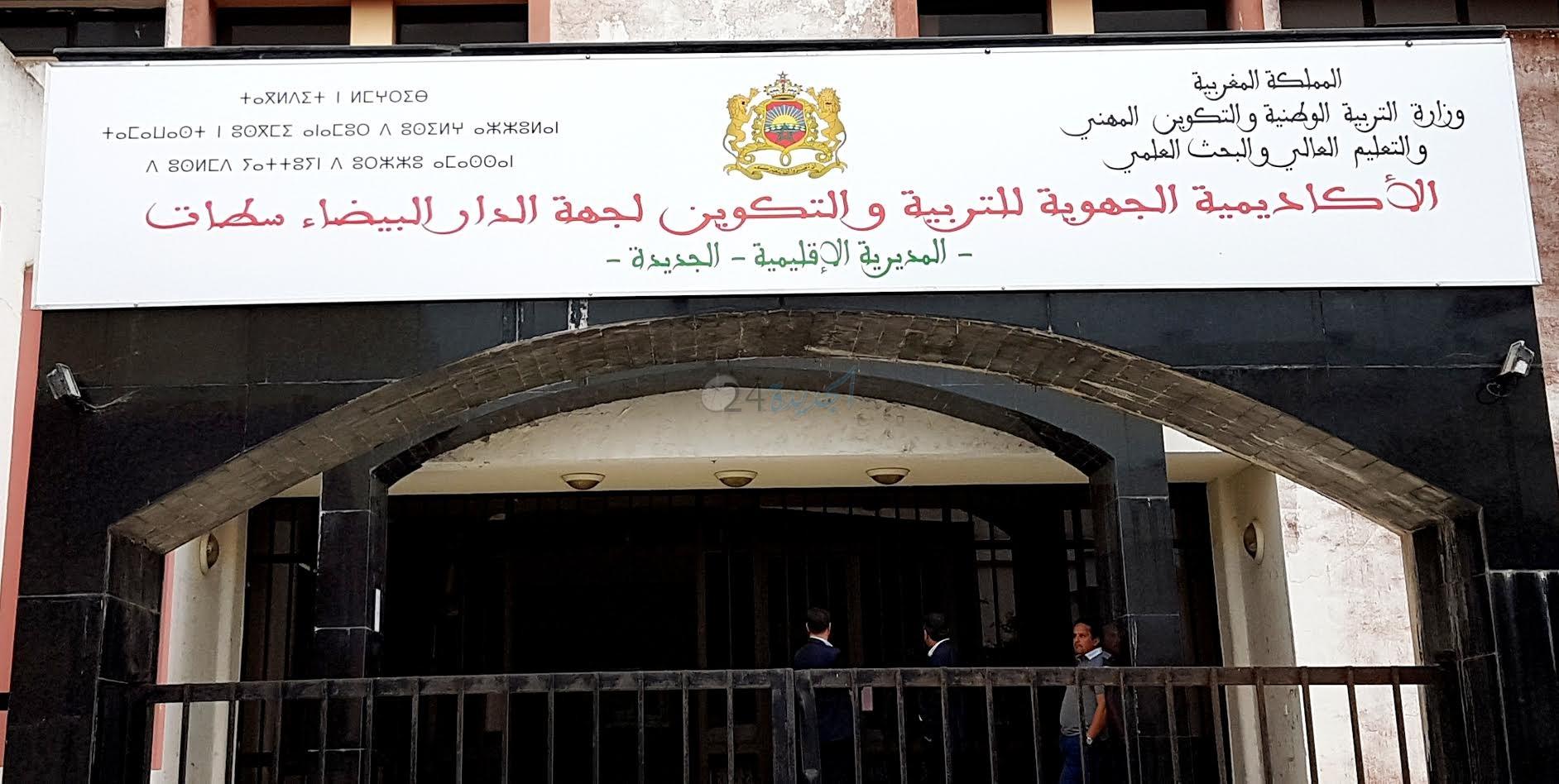 'الجديدة 24' توضح ما نشرته عن مسؤول ''بارك أوطو'' بمديرية التعليم بالجديدة
