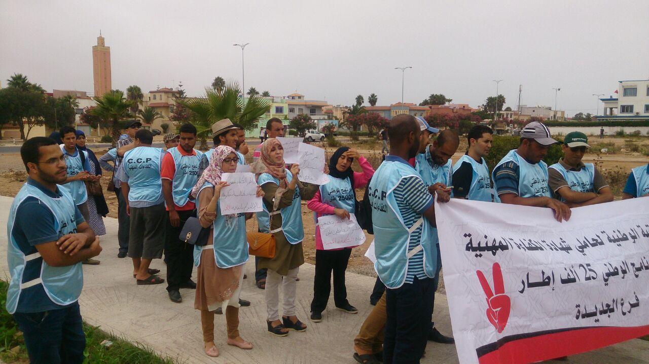 شهادة الكفاءة المهنية تخرج عشرات الطلبة للاحتجاج بالجديدة