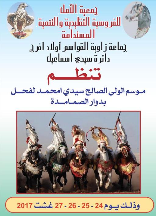 الدورة السابعة لموسم  سيدي امحمد الفحل بجماعة القواسم من 24 الى 27 غشت