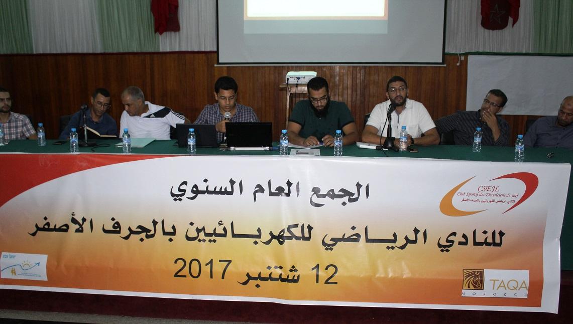 تجديد الثقة في عبد الاله الرجراجي رئيسا للنادي الرياضي للكهربائيين بالجرف الأصفر