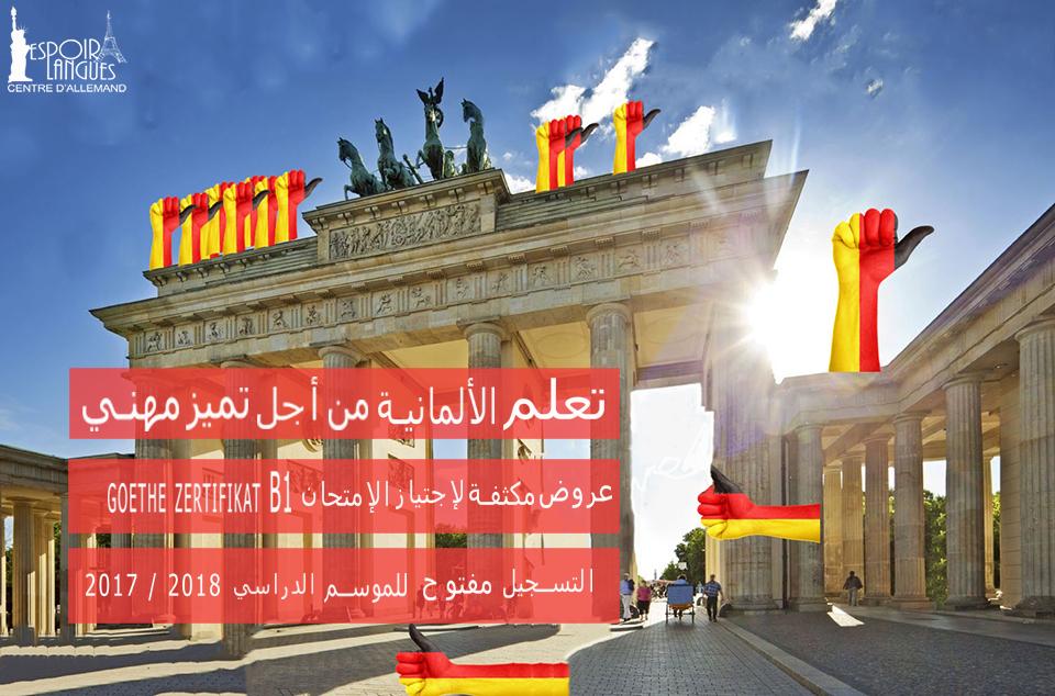 مركز اللغات l'Espoir بالجديدة بعلن عن افتتاح التسجيل لتعلم اللغة الالمانية وباقي اللغات الاجنبية