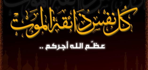 تعزية في وفاة والدة العميد المركزي بأمن سيدي بنور صلاح طالع