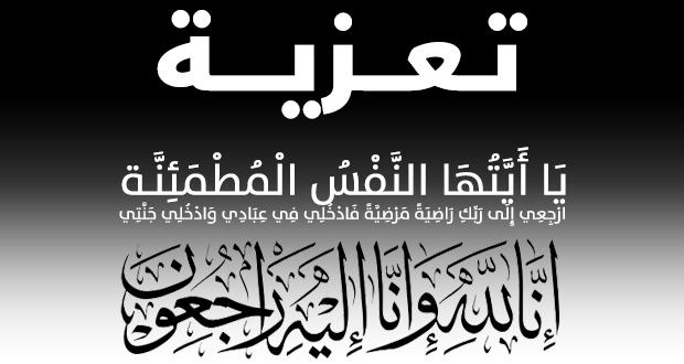تعزية في وفاة والدة الزميل الصحفي الأستاذ احمد مصباح
