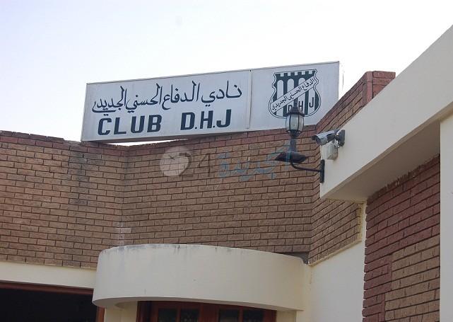 الدفاع الحسني الجديدي لكرة القدم يقاضي نادي الدفاع الحسني الجديدي متعدد الرياضات